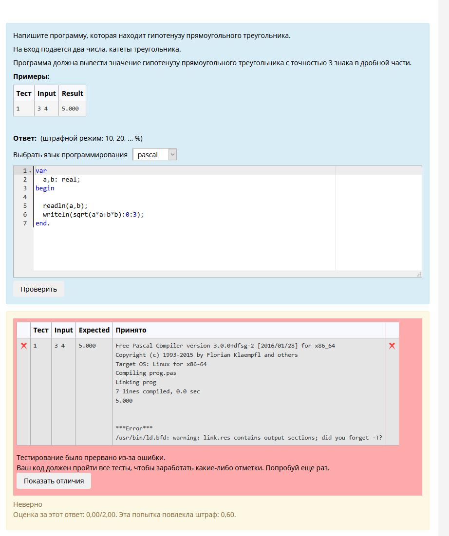 Error output Pascal